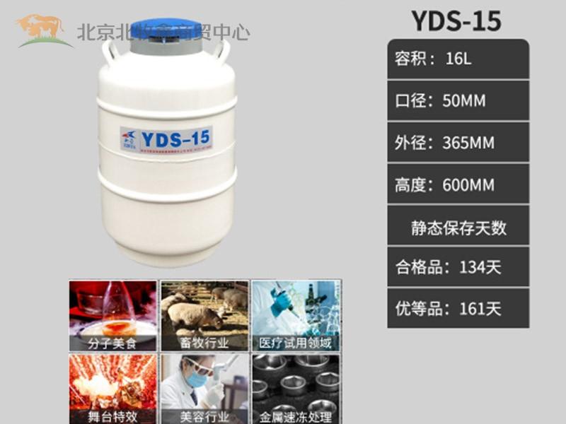 液氮罐 液氮储存罐 冻精液氮罐