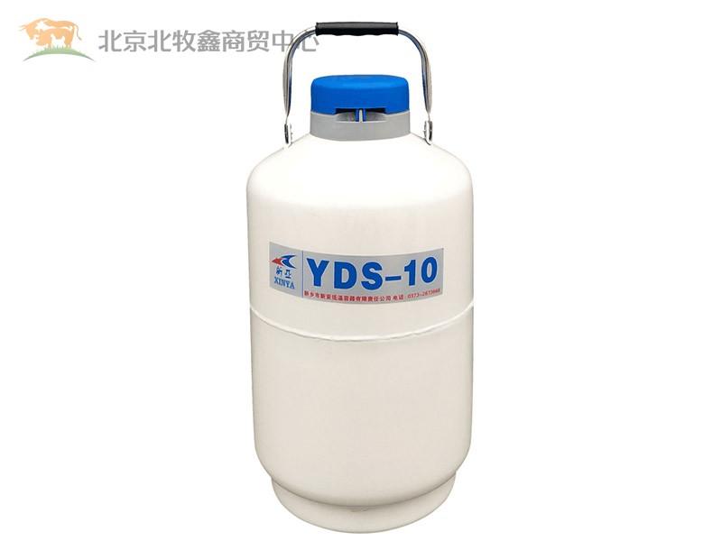 液氮罐 液氮储存罐 冻精液氮罐 精子冷冻罐 不锈钢冷冻罐 生物容器